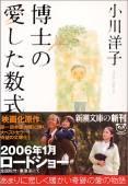 博士の愛した数式 小川洋子/著