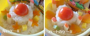 ケーキご飯アップ☆