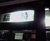 ☆蘭ラン日記☆ -2009011718350000.jpg