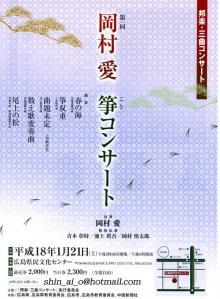 1月21日 岡村 愛琴コンサートポスター