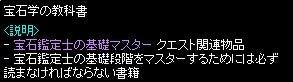 4-5 神秘の赤い花③(宝石鑑定士の基礎マスター)21