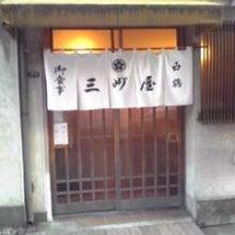 三州屋(日本橋)
