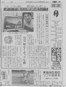 6月22日中日新聞
