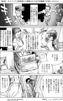 056大仁田