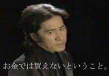 古畑任三郎VSホリエモン