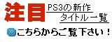 PS3 攻略情報