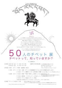 50人のチベット展