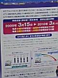 あゆ好き2号のあゆバカ日記-090220_1459~01.jpg