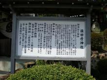 猿田彦神社 由来
