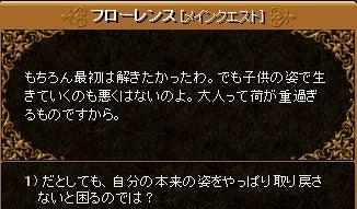 3-6-4 美しきフローレンス姫22