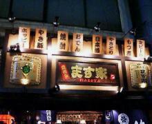 上野・ます家.5