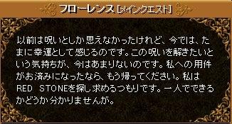3-6-4 美しきフローレンス姫23