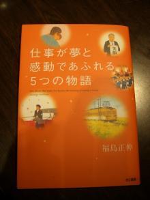 福島正伸先生の本
