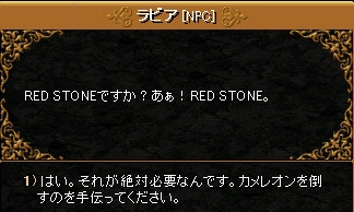 3-2-4 RED STONE保管箱探し②13