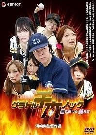 森沢音オフィシャルブログ「音ちゃんねる。」Powered by Ameba-千本ノック