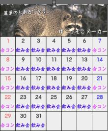 レイカカレンダー