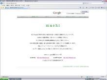 true-machi ウェブサイト