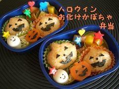 ハロウィン・お化けかぼちゃ弁当