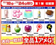 7.全品1アメG(11月18~24日)