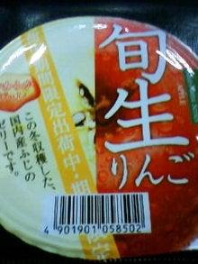 コンビニの新デザートを味見したい!-旬生りんご.JPG