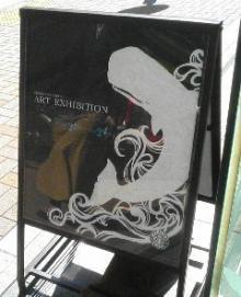 マロニエ通り店切り絵アート展