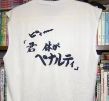 Tシャツ「君、体がペナルティ」