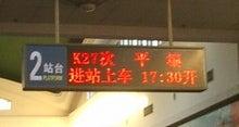 平壌行き列車