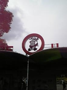 おおじ動物園
