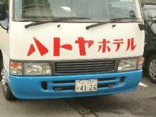 ハトヤバス