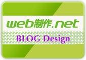 ブログデザイン-web制作.net