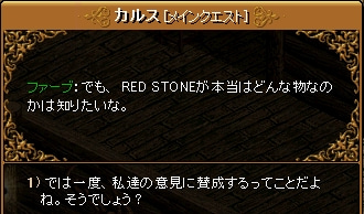 REDSTONEすぐ死にます。-4-4-1 完成されたRED STONE24