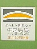 京阪電車に貼ってあったステッカー.jpg
