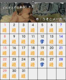 ドルチェカレンダー