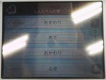 しんちゃん3-2
