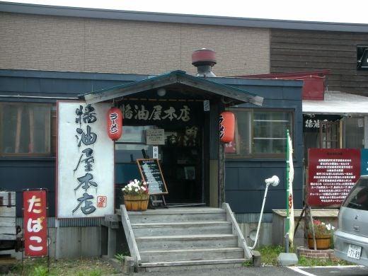 醤油屋本店