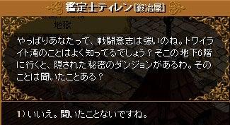 9-1 アップグレード宝石鑑定能力②21
