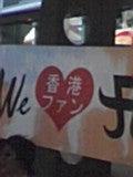 香港からのゲーフラ2.jpg