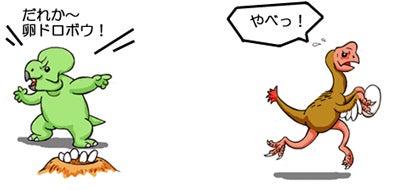 川崎悟司 オフィシャルブログ 古世界の住人 Powered by Ameba-卵泥棒