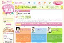 ◆ 米国 IT企業社長ブログ ◆-eigotop01