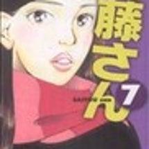 漫画「斉藤さん」7巻