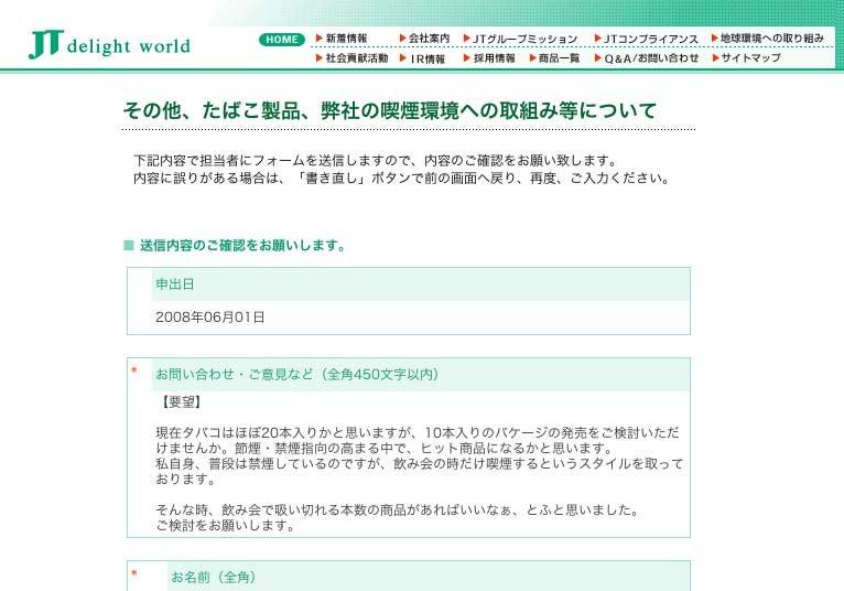 2008.06.01 JT新製品提案