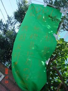 北鎌倉・鎌倉の携帯基地局乱立による複合電磁波汚染の改善を目指すブログ-反対運動のぼりアップ