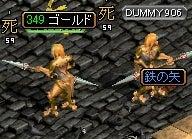 無限矢ニ連発2