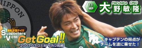 大野敏隆選手