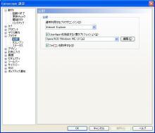 Lunascapeユーザーエージェント設定