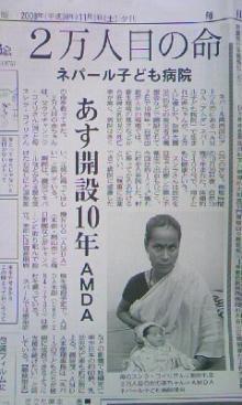 2万人目赤ちゃん記事