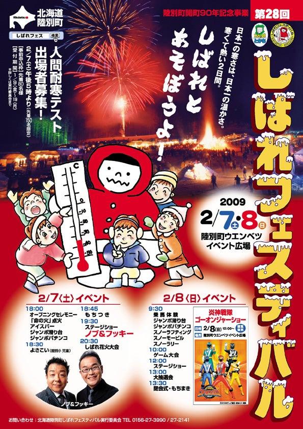 日本一しばれる町 しばれフェスティバル