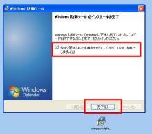 WindowsDefender6