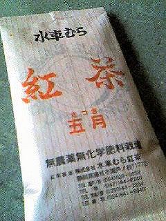 日本の紅茶~~