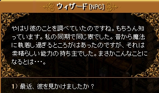 4月16日 真紅の魔法石①9